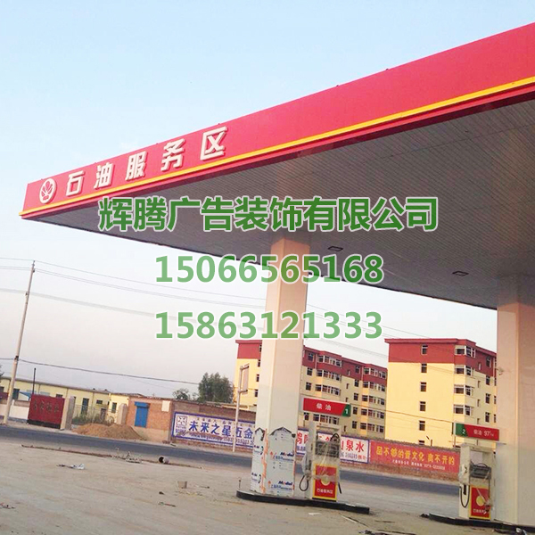 石油服务区