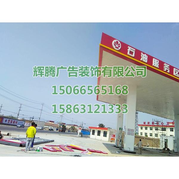 石油服务区装修